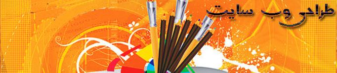 طراحی وب سایت شركت ها