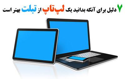 مقایسه لپ تاپ و تبلت